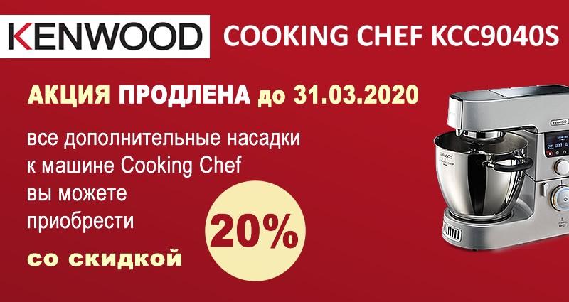 Акция от Kenwood Cooking Chef