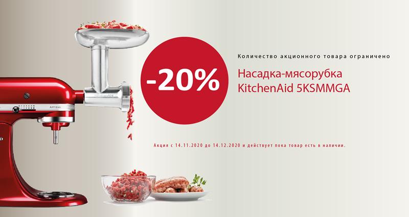 MMGA мясорубка -20%